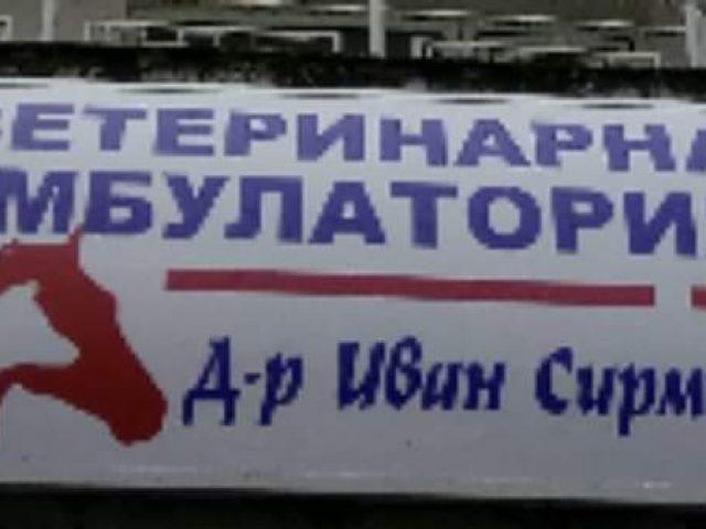 Ветеринарна амбулатория д-р Иван Сирмин