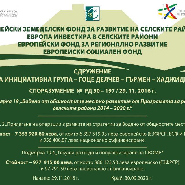 Информация за проекта по под-мярка 19.1 на ПРСР